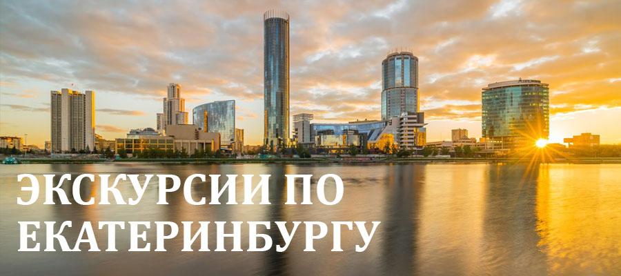 Ekaterinburg_tours